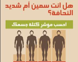 حاسبة كتلة الجسم