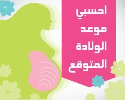 حاسبة موعد الولادة المتوقع