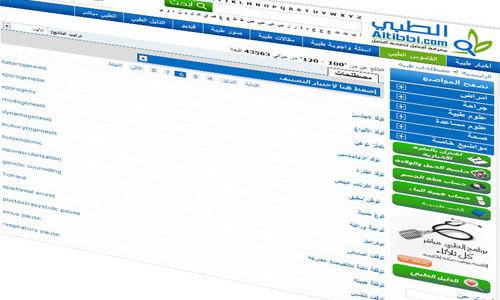 تحميل 5000 مصطلح و موضوع طبي جديد على موقع الطبي altibbi.com