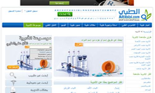 تحميل موسوعة الادوية الأكبر والأشمل في الوطن العربي على موقع الطبي