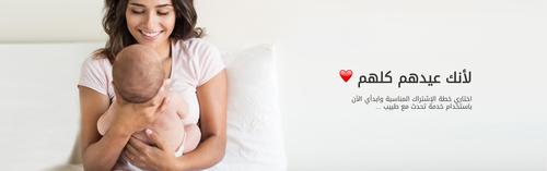 بمناسبة عيد الأم، الطبي يطلق مجلة للحوامل والأمهات