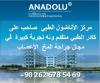 Anadolu Medical Center