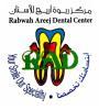 مركز ربوة أريج للأسنان
