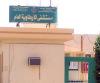 مستشفى الارطاوية