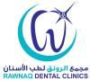 مجمع الرونق لطب الأسنان