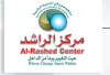 مركز الراشد للاستشارات النفسية