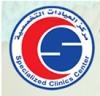 مركز العيادات التخصصية