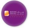 مركز البيان لطب الاسنان