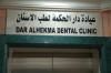 مركز دار الحكمة لطب الاسنان و الفم