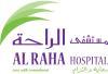 مستشفى الراحة