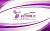 صيدلية دواكــم  - فرع حي الامير محمد