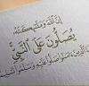 محمد المعصراوى