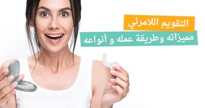 تقويم الأسنان الشفاف؛ مميزاته، طريقة عمله وأنواعه