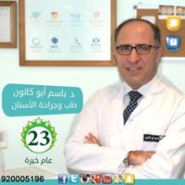 باسم ابوكانون