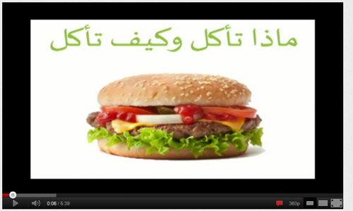 موقع الطبي يطلق فيديو بإسم ماذا تأكل و كيف تأكل