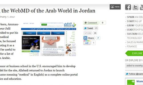 ومضة: بناء WebMD في العالم العربي في الأردن