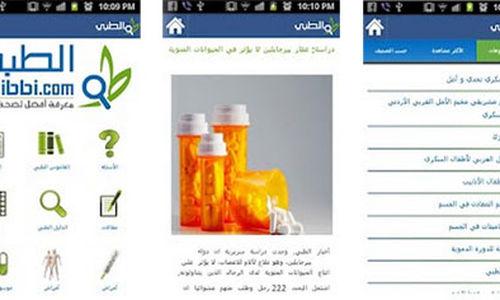 الطبي يطلق التحديث الجديد من تطبيق الطبي على الأندرويد