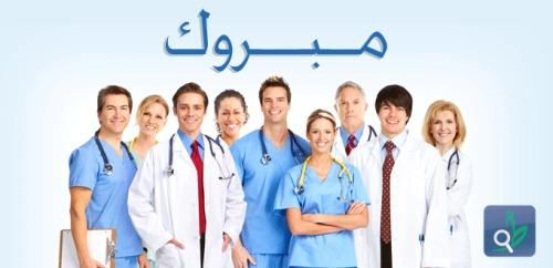 موقع الطبي يفوز بجائزة المحتوى الالكتروني العربي للعام 2013