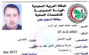 د. دنجيب محمد ابوالرب