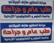 طارق علي عبد اللطيف الجيلاني