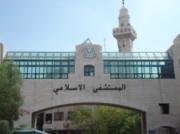 مستشفى الاسلامي