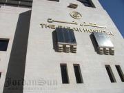 مستشفى فرح