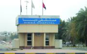 مستشفى دبا