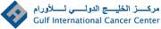 مركز الخليج الدولي للاورام