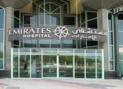 مستشفى الامارات