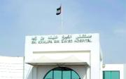 مستشفى الشيخ خليفة بن زايد
