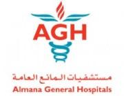 مستشفى المانع العام بالدمام