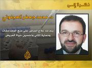 الدكتور جعفر العجلوني