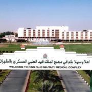 مجمع الملك فهد الطبي العسكري
