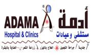مستشفى وعيادات ادمة
