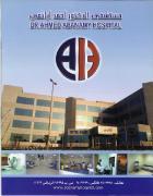 مستشفى الدكتور احمد ابانمي