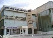 مركز الدكتور ابو بكر يوسف الطبي