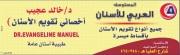 المستوصف العربي لطب الاسنان