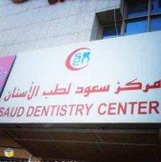 مستوصف سعود لطب الاسنان