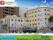المستشفى المركزي
