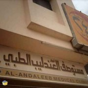 مستوصف انوار العندليب الطبي