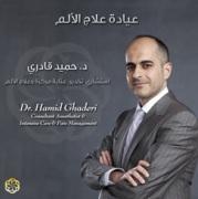 د. حميد قادري