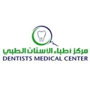 مستوصف الأطباء لطب الأسنان