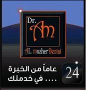 مستوصف عبدالله ال مزهر لطب الاسنان