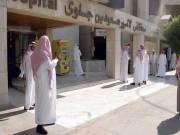 مستشفى الأمير سعود بن جلوي