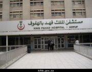 مستشفى الملك فهد