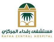 مستشفى الرفحاء المركزي