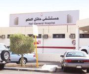 مستشفى حائل العام