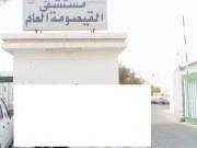 مستشفى القيصومة