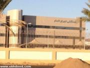 مستشفى نجران العام