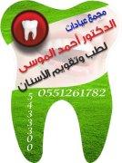 مجمع عيادات الدكتور أحمد الموسى لطب و تقويم الأسنان